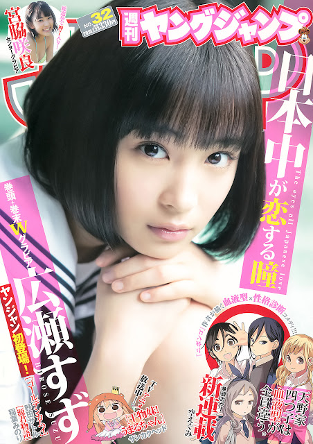 広瀬すず Hirose Suzu Young Jump No 32 2015 Cover