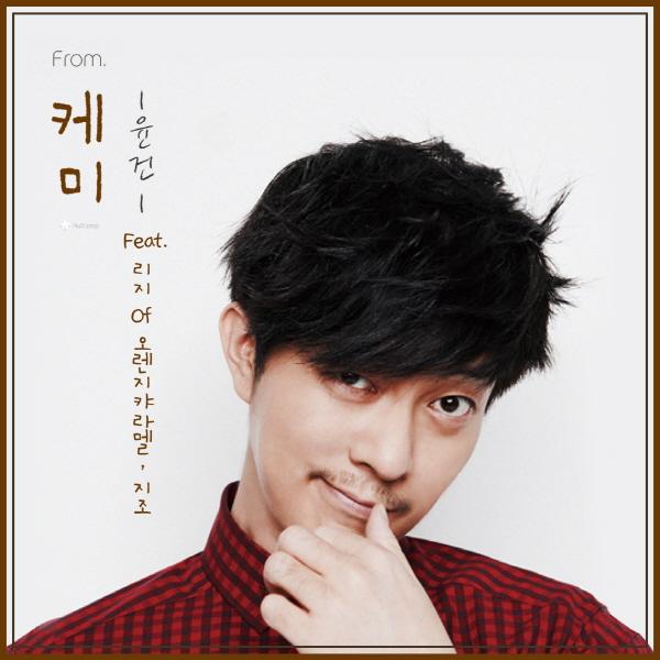 [Single] Yoon Gun – Chemistry
