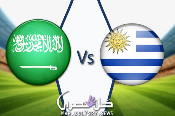 نتيجة مباراة السعودية واوروجواي