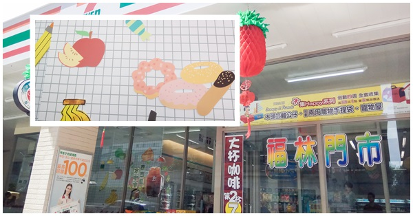 《台中.西屯》7-11福林門市|特色超商|甜點水果擺滿牆上|社區小七