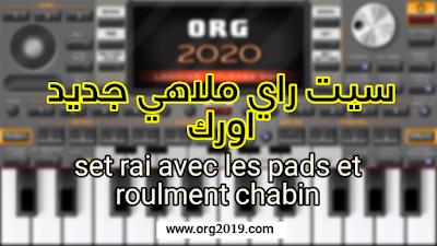 تحميل سيت ملاهي اورك |set org2020 et rai malahi 3edjal maddahat avec les pads et roulment chabin
