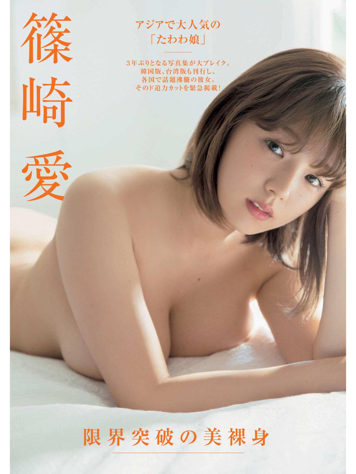 Ai Shinozaki 篠崎愛, Shukan Gendai 2017.11.18 (週刊現代 2017年11月18日号)