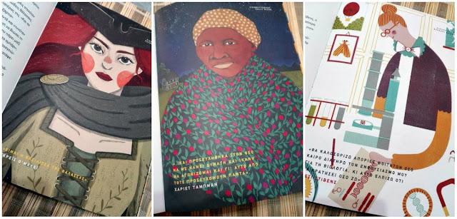 Ιστορίες της Καληνύχτας για Επαναστάτριες εκδόσεις Ψυχογιός