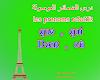 درس الضمائر و الأسماء الموصولة (les pronoms relatifs ( que / qui / où / dont و كيف تستخدم في اللغة الفرنسية + أمثلة توضيحية