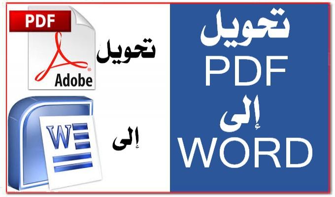 حول ملفات Pdf إلى مستندات Word بدقة متناهية