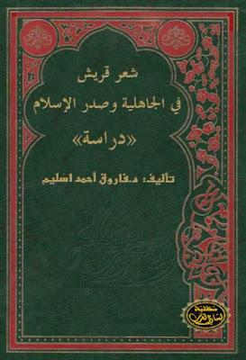 شعر قريش في الجاهلية وصدر الإسلام - فاروق أحمد اسليم , pdf