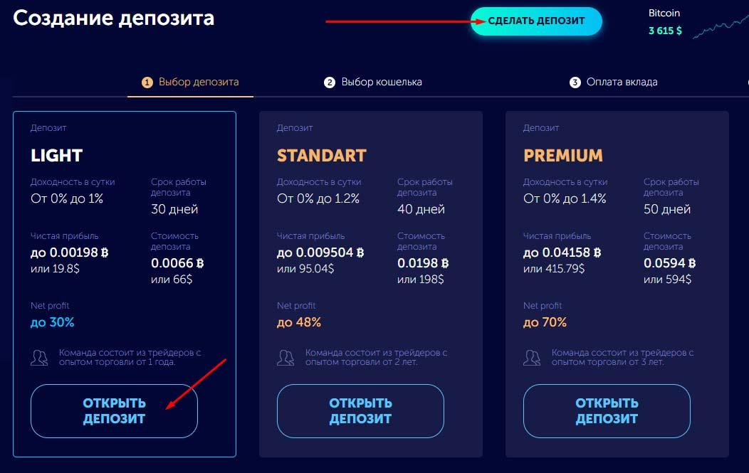Создание депозита в Big Bitcoin Bank