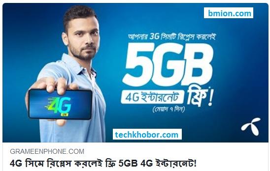 গ্রামীণফোন-4G-সিম-রিপ্লেসে-ফ্রি-5GB-ইন্টারনেট-গ্রামীণফোন-সেন্টারে-থেকে-4G-Ready-সিম-নিয়ে-নিন!