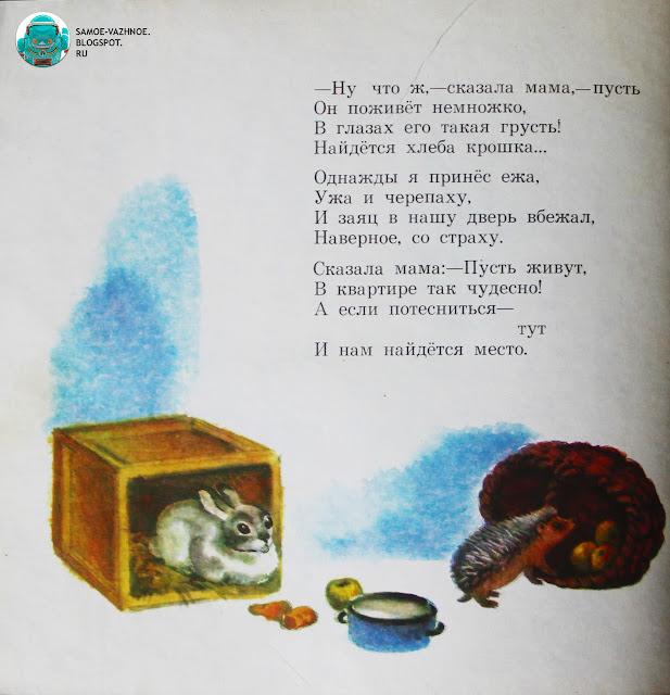 Садовский Доброе сердце художник Э. Иоффе, Л. Карташов 1982 1983. Садовский Доброе сердце стих.
