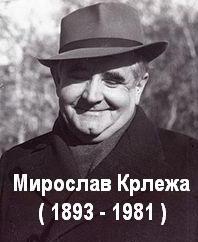 Мирослав Крлежа: ЈЕСЕЊА ПЈЕСМА