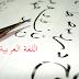 احترف الاعراب في اللغة العربية بسهولة  (شهادة التعليم المتوسط)