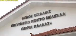 """""""Γνωριμία με τη Μαρία Κάλλας"""" στο δήμο Οιχαλίας (video)"""