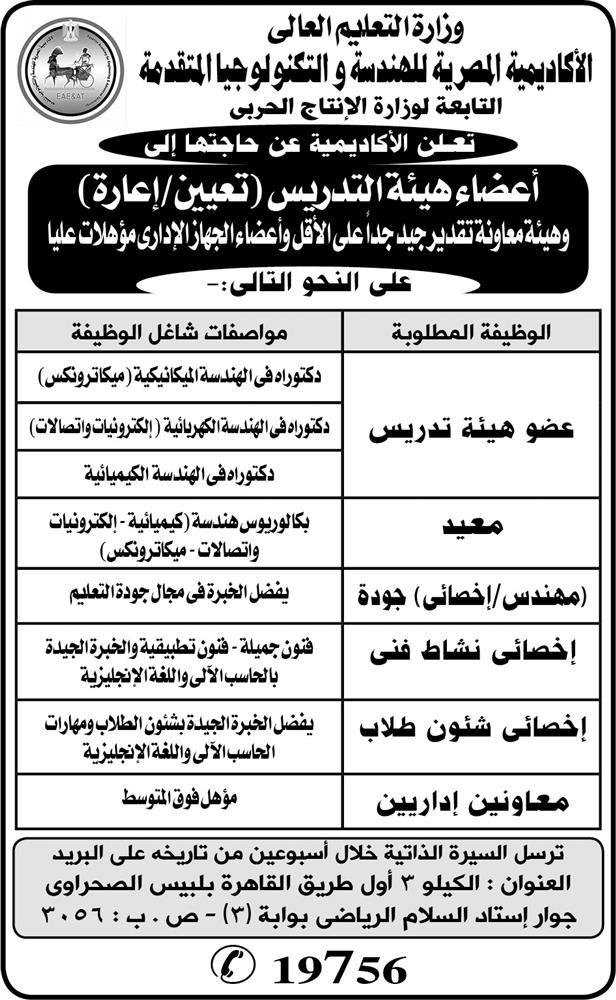الاعلان الرسمى لوظائف الانتاج الحربى 2018-636676327597520