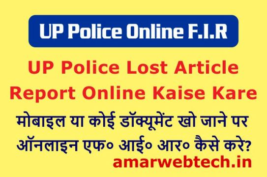 UP Police Lost Article Report Online Kaise Kare