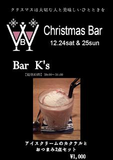 Bar K's Offer Towada Christmas Bar 十和田市クリスマス・バルメニュー バーケイズ