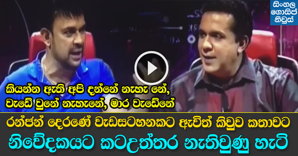 Ranjan Ramanayake on TV Derana Wadapitiya
