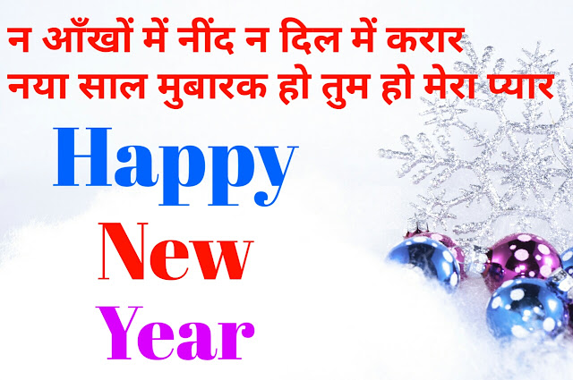Lovely New Year Wishes for Girlfriend, Lovely New Year Wishes for boyfriend,