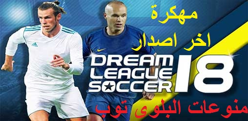 تحميل لعبة Dream League Soccer 2018 مهكرة مال غير محدود اخر اصدار,Dream League Soccer 2018 Apk Mod Data Android,Unlimited Money,Dream League,Download Dream League Soccer 2018 ,FIFPro,android,game mod,apps,paid,app paid,