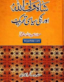 Shah Wali Allah Aur un Ki Siasi Tehreek