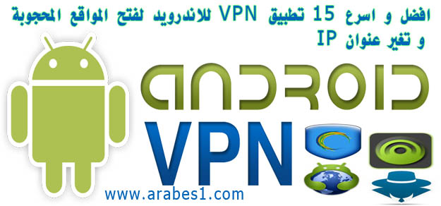 top-best-free-android-vpn-apps