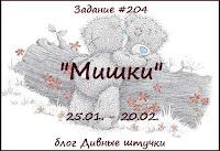 http://divnyeshtuchki.blogspot.com/2018/01/204.html