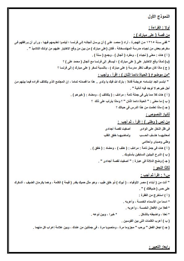 8 نماذج امتحانات لغة عربية للشهادة الابتدائية لن يخرج عنهم امتحان اخر العام %25D9%2585%25D8%25AC%25D9%2585%25D9%2588%25D8%25B9%25D8%25A9%2B%25D8%25A7%25D9%2585%25D8%25AA%25D8%25AD%25D8%25A7%25D9%2586%25D8%25A7%25D8%25AA_001