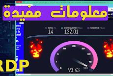 انشاء بث مباشر من خلال rdp معلومات ونصائح مفيدة