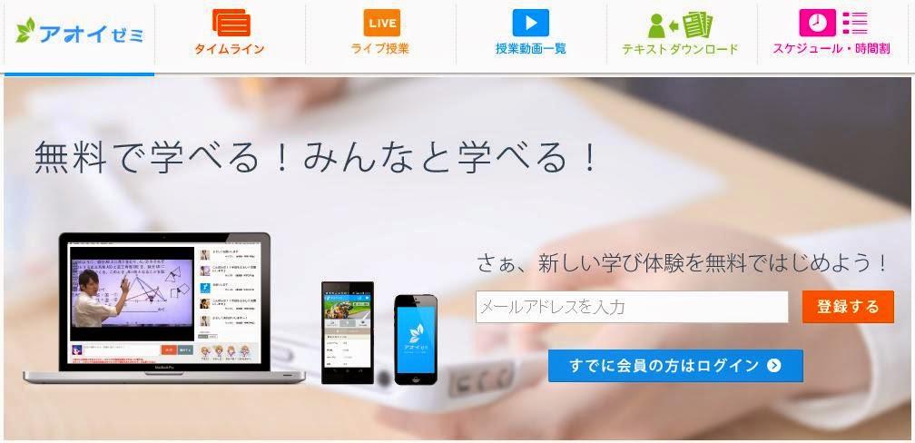 再見補習班!日本線上教室免費為學生解惑