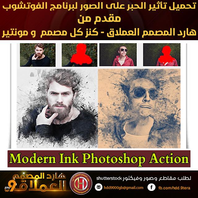 تحميل تأثير الحبر على الصور لبرنامج الفوتشوب - Modern Ink Photoshop Action