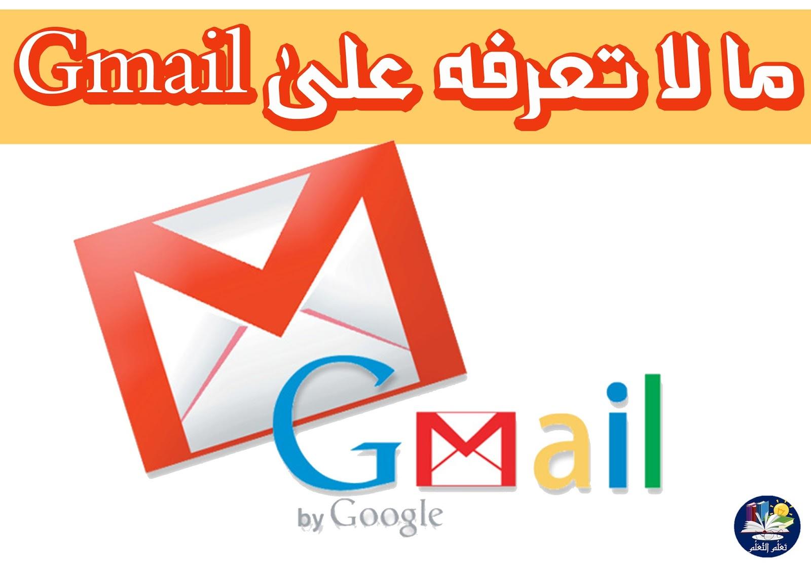 تَعَلُم, التَعَلُم ,: ما, لا, تعرفه, على, Gmail