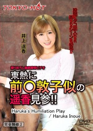 Địt tập thể cô bạn Haruka Inoue xinh đẹp Tokyo Hot n0996 Haruka Inoue