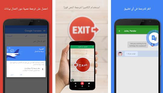ترجمة جوجل تدعم الآن الترجمة عبر الكاميرا باللغة العربية