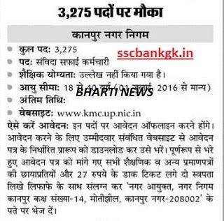 Kanpur Nagar Nigam Safai Karmi Recruitment 2018 KMC Vacancy 3275