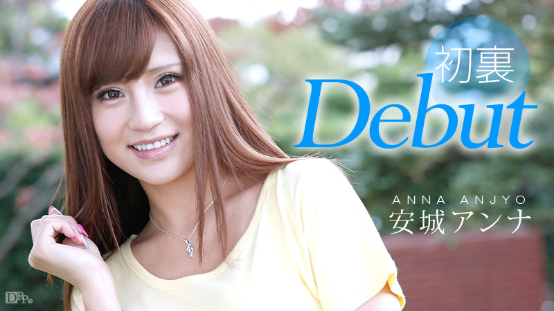 Caribbeancom 010114-513 Debut Vol.9 安城アンナ