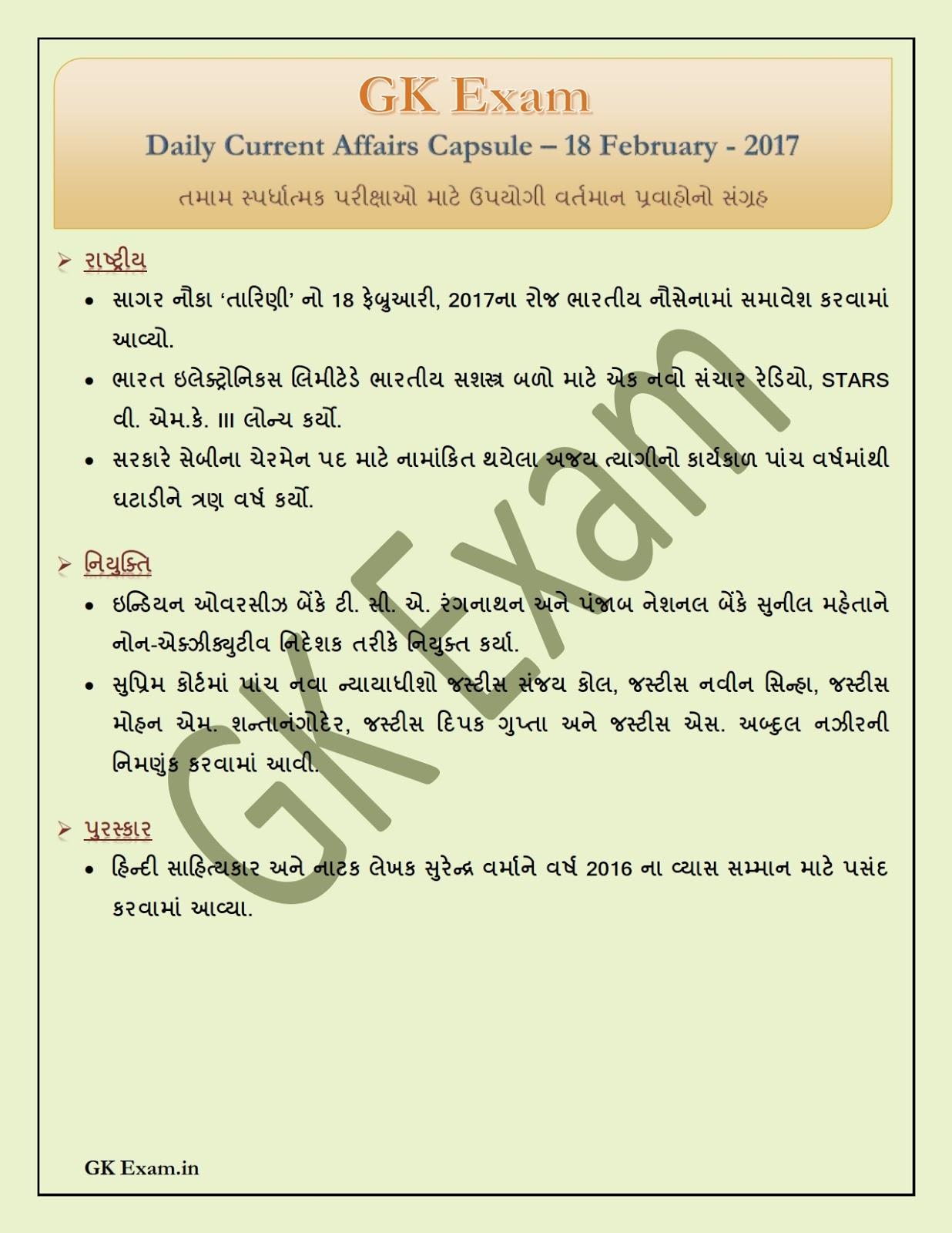 gujarat today epaper pdf download