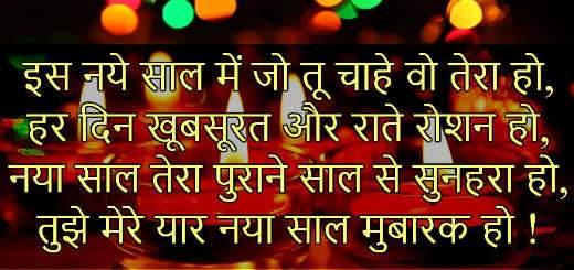 New Year Shayari for Lovers