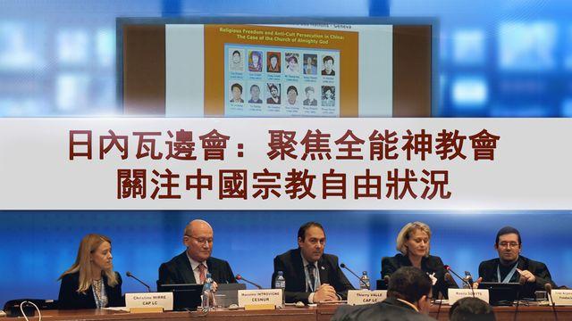 日內瓦邊會:聚焦全能神教會 關注中國宗教自由狀況