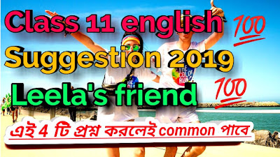 Class 11 english suggestion 2019 - LEELA'S FRIEND