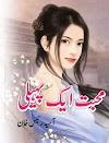Mohabbat aik paheli by Aasia Raees Khan