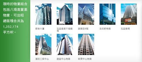 泓富產業信託(0808) 物業