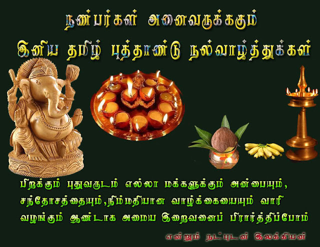 Tamil new year images for Facebook