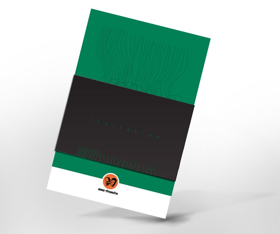 עיצוב גרפי - הזמנה , מעצב: רון ידלין