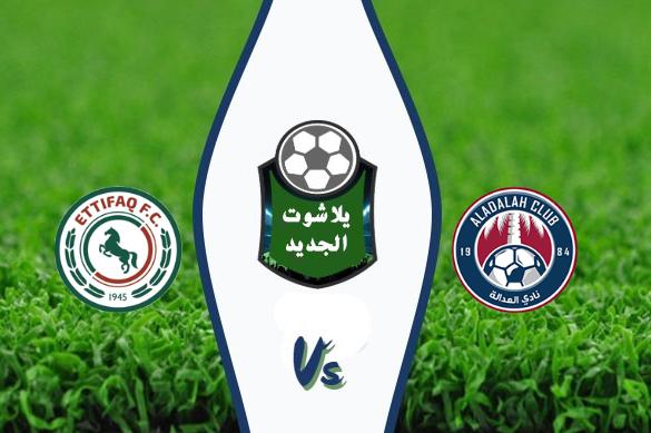 نتيجة مباراة الإتفاق والعدالة اليوم الأربعاء 5 أغسطس 2020 الدوري السعودي