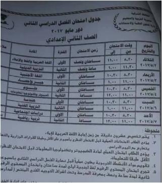 جداول إمتحانات طلاب محافظة الشرقيه 2017 الترم الثانى (أحر تعديل)