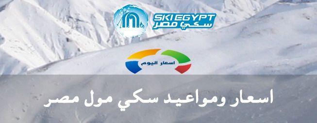 Ski Egypt Tickets Prices 2021