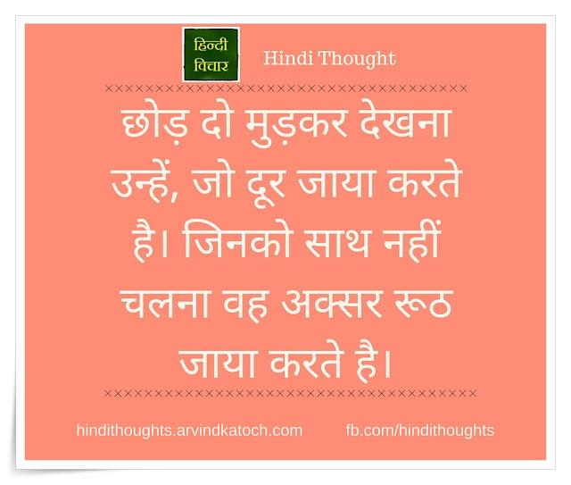 Hindi Shyari, Image, Leave, looking, back, छोड़, मुड़कर, देखना, दूर,