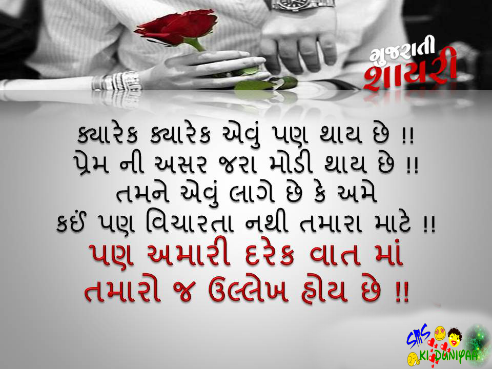 gujarati love shayari image hd