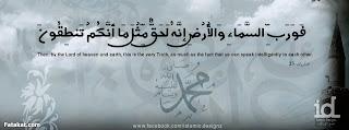 كفر للفيس بوك اسلامى  محمد صلى الله عليه وسلم