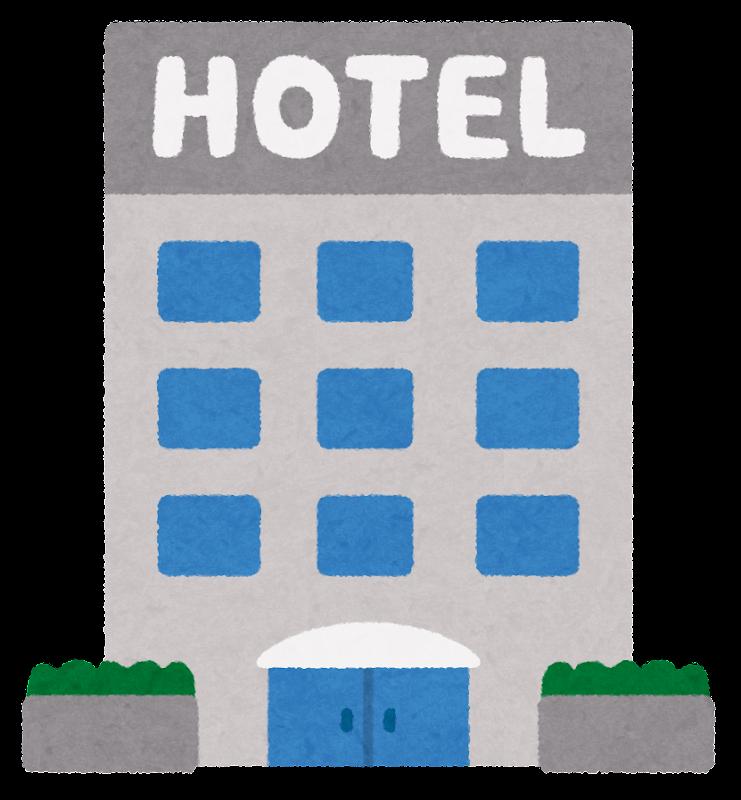 ホテルのイラスト(小) | かわいいフリー素材集 いらすとや