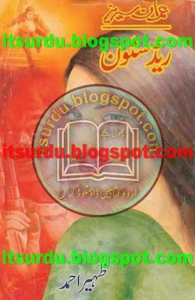 Red Stone Imran Series By Zaheer Ahmed